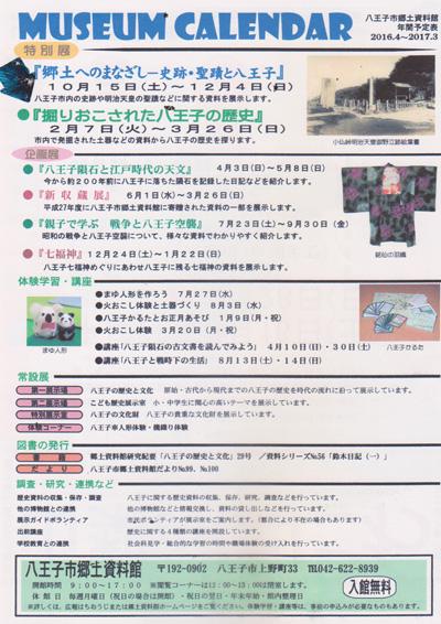 掘り起こされた八王子の歴史.jpg