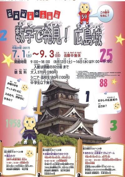 数字で発見広島城.png