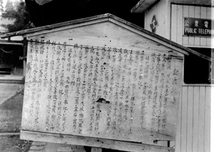 新庄城跡説明板019.JPG