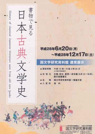 日本古典文学.jpg