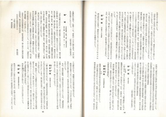 日本城郭全集3.jpg