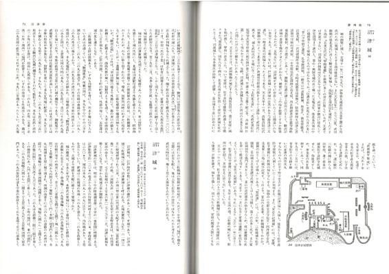 日本城郭大系1.jpg