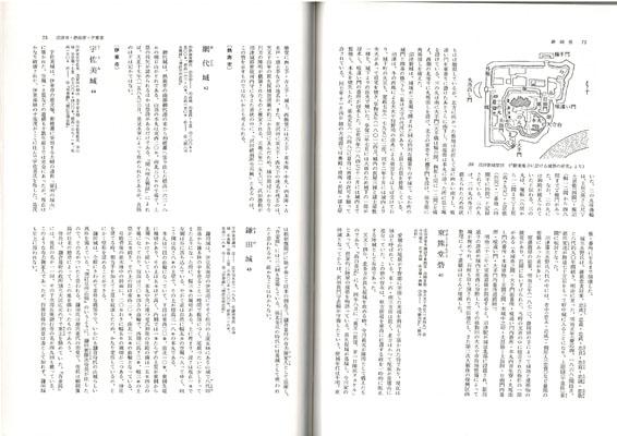 日本城郭大系2.jpg