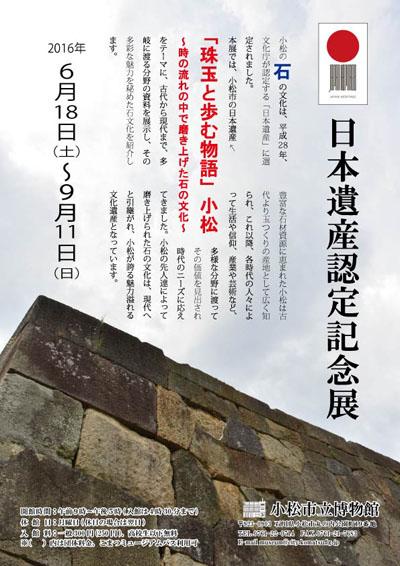 日本遺産認定記念.jpg
