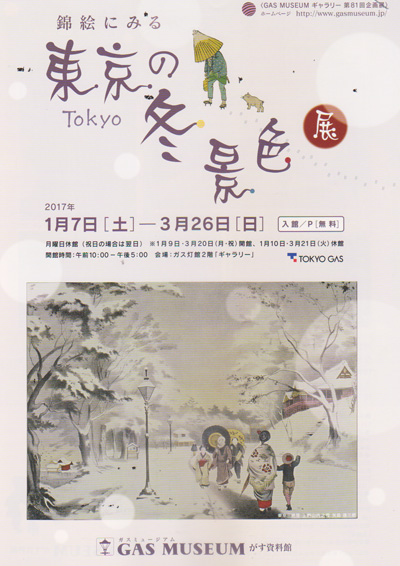 東京の冬景色.jpg