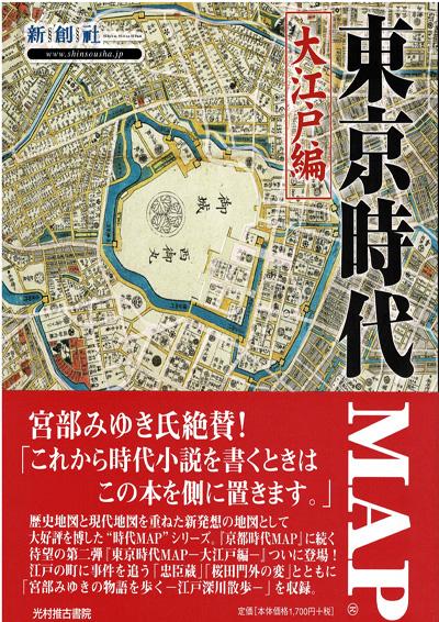 東京時代MAP.jpg