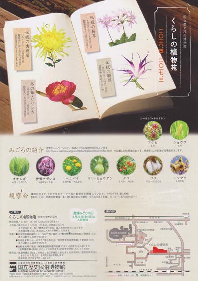 植物苑.jpg