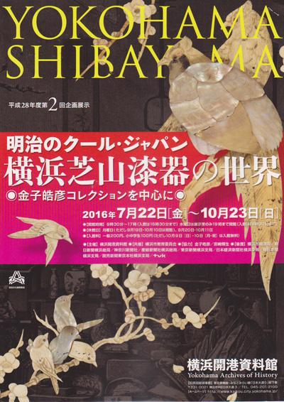 横浜芝山漆器.jpg