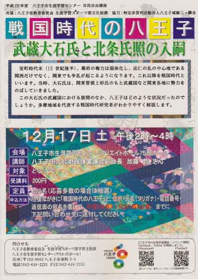 武蔵大石と北条.jpg