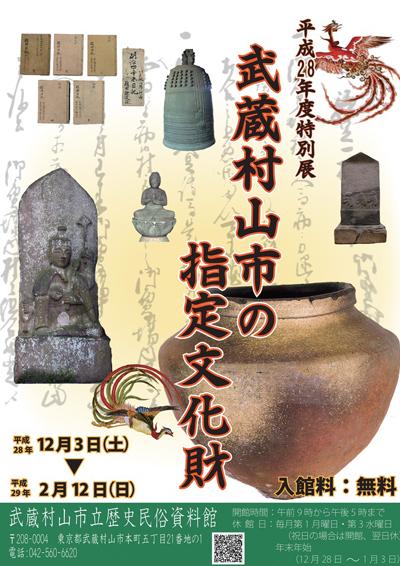武蔵村山市の指定文化財.jpg