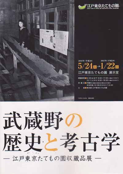武蔵野の歴史と考古学.jpg