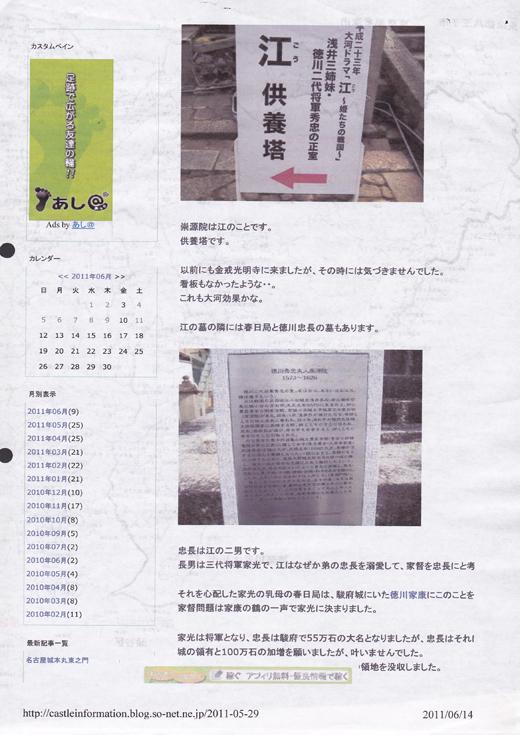 江の墓3.jpg