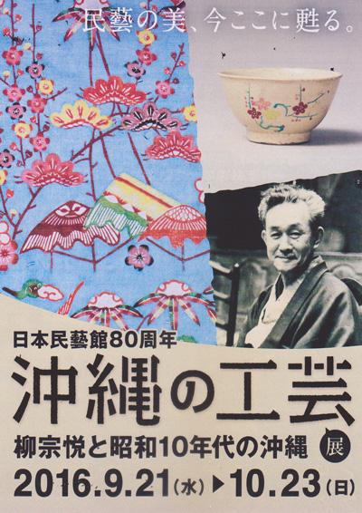 沖縄の工芸.jpg