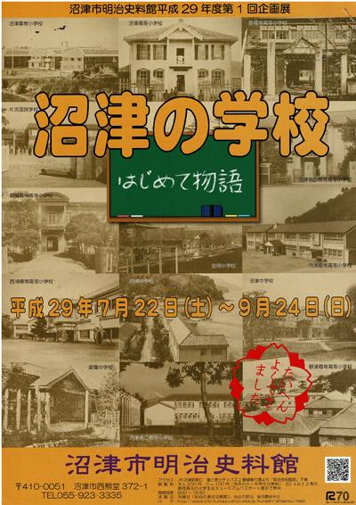 沼津の学校.jpg