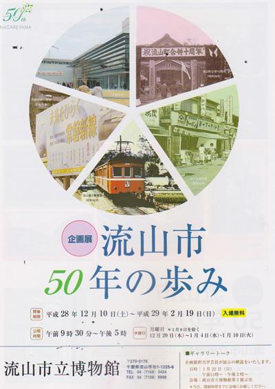 流山市50年の歩み.jpg