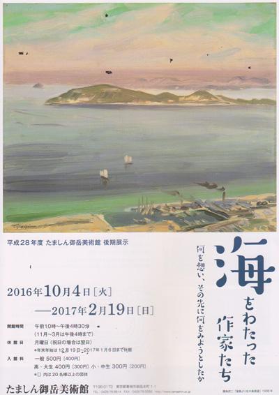 海をわたつた作家たち.jpg