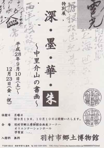 深・墨・華・朱2.jpg