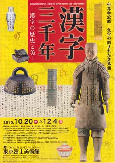 漢字三千年.jpg