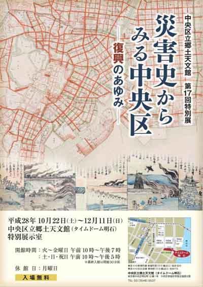災害からみる中央区.jpg