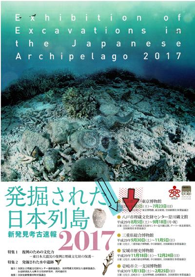 発掘された日本列島.jpg