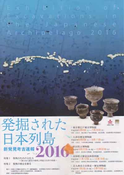 発掘された日本列島1.jpg