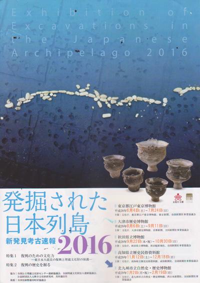 発掘された日本列島2016.jpg