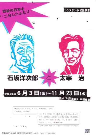 石坂・太宰.jpg