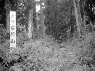 石垣山入り口.JPG