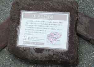 石川門石垣説明板4127.JPG