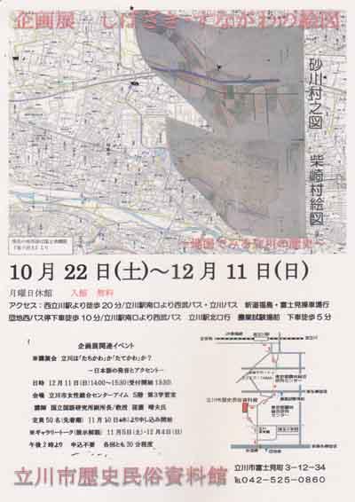 砂川村之図.jpg