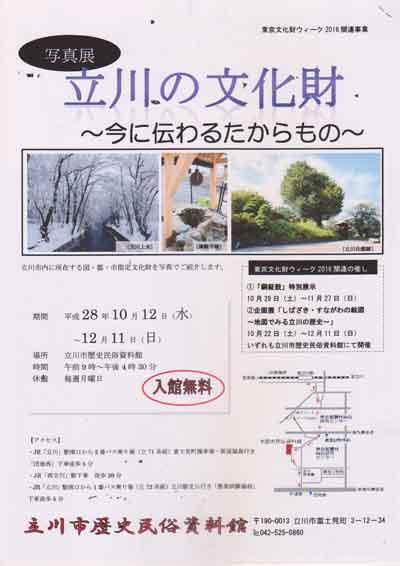 立川の文化財.jpg