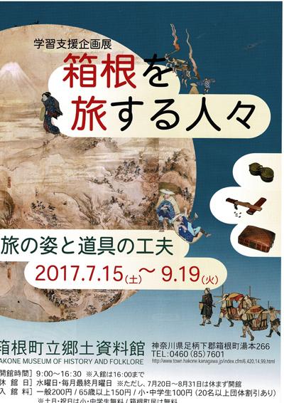箱根を旅する人.jpg