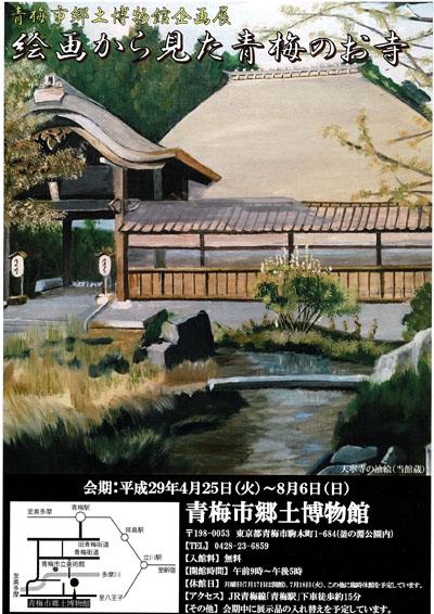 絵画からみた青梅のお寺.jpg