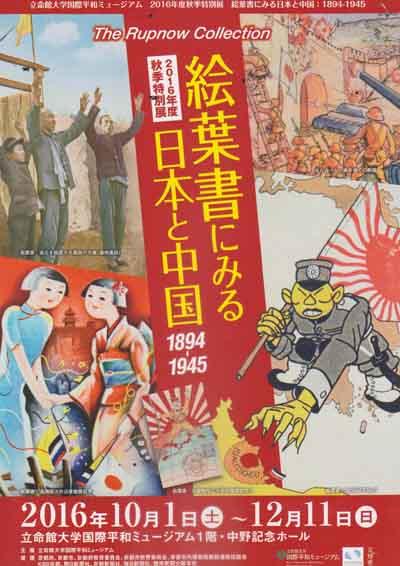 絵葉書にみる日と中国.jpg