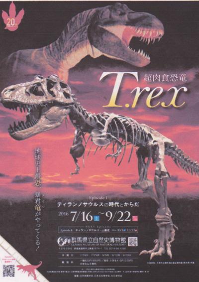肉食恐竜む.jpg