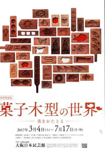 菓子木型の世界.jpg