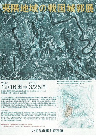 蝦夷地域の戦国城郭.jpg