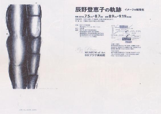 辰野登恵子2.jpg