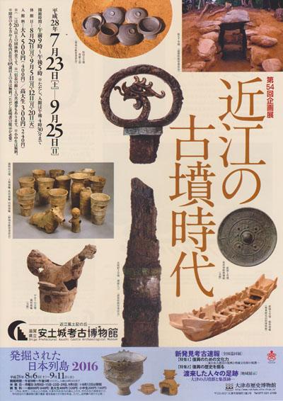 近江の古墳時代.jpg