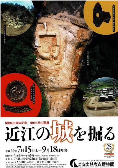 近江の城を掘る.jpg