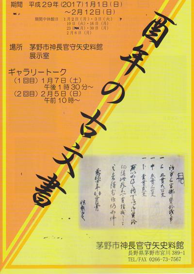 酉年の古文書.jpg