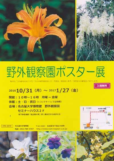 野外観察園ポスター.jpg