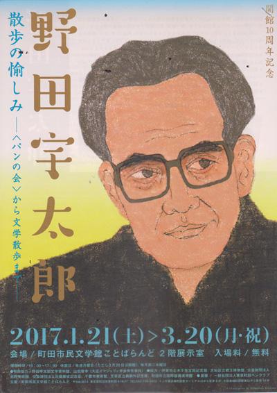 野田宇太郎.jpg
