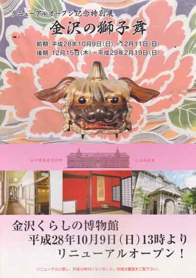 金沢くらしの博物館.jpg