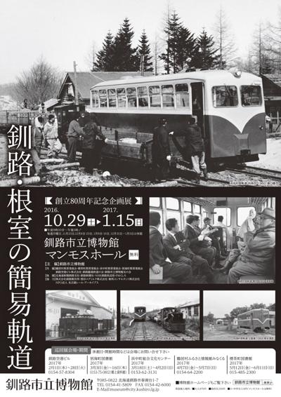 釧路・根室の簡易軌道.jpg