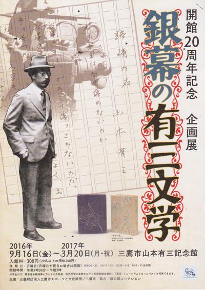 銀幕の有三文学.jpg