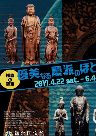鎌倉の至宝.jpg