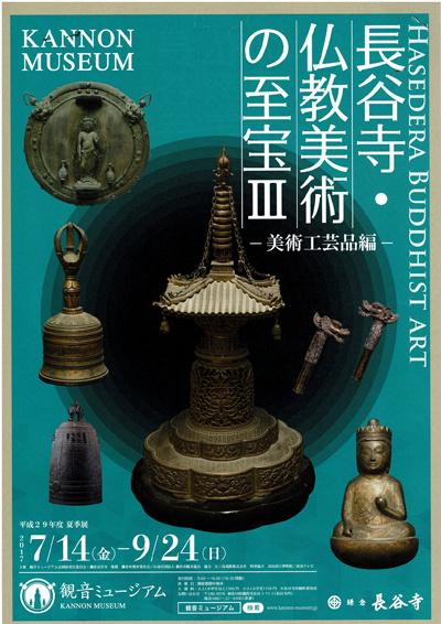 長谷寺の仏教美術.jpg