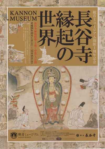 長谷寺縁起の世界.jpg