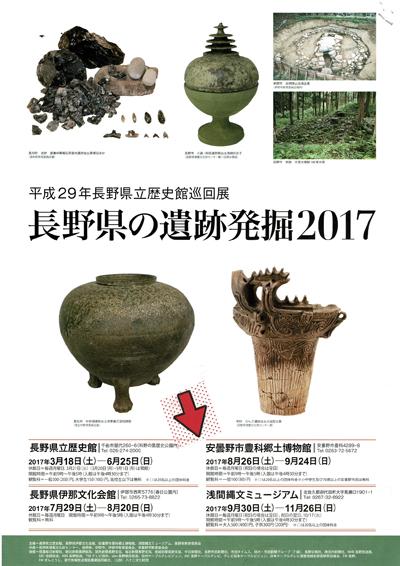 長野県の遺跡.jpg